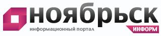 НоябрьскИнформ